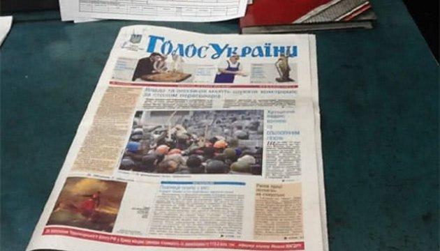 """Языковой закон опубликован в официальном """"Голосе Украины"""""""