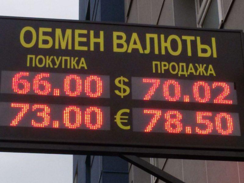 В РФ запретили уличные табло с курсом валют