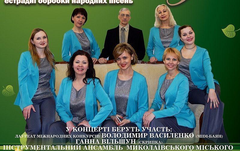 """Уникальное женское многоголосье: николаевцев приглашают на концерт вокального ансамбля """"Сленг"""""""