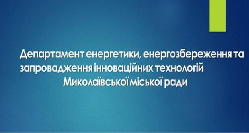 В Николаевском горсовете снова обыски