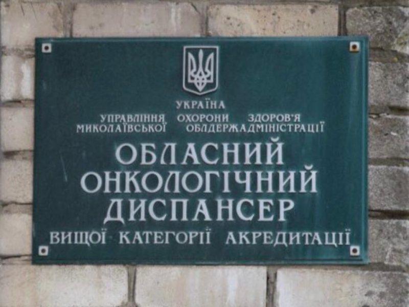 Уже год ждем: госмонополист пообещал разблокировать ремонт радиологии в Николаевском онкодиспансере