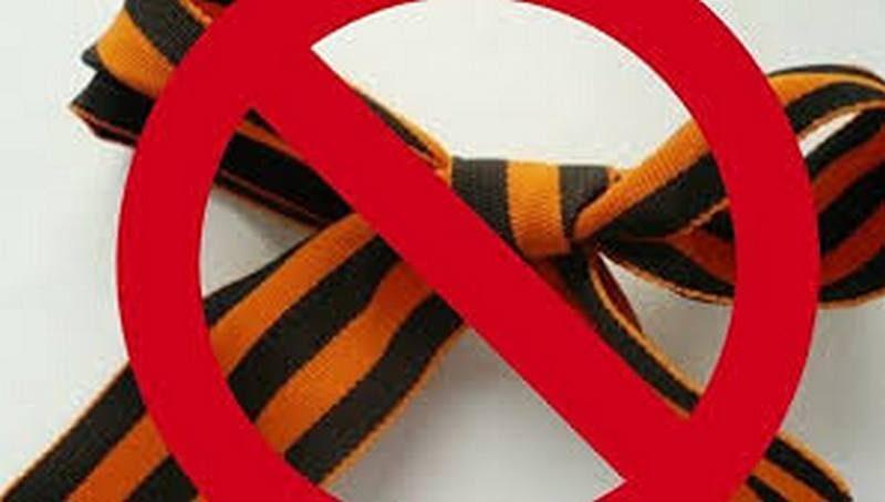 Опрос: 43% украинцев поддерживают решение о запрете использования и ношения георгиевской ленты