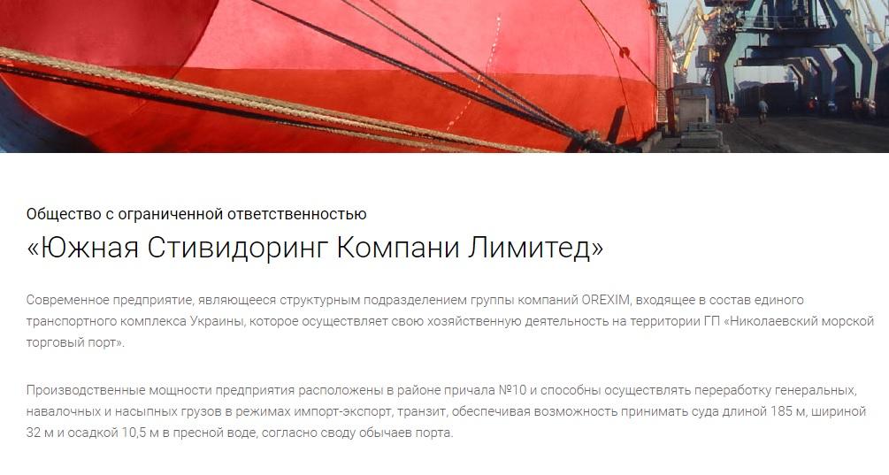 О галерее НКХП и планах развития 10-го причала в Николаевском морском порту: как жителей ул.Заводской, 35 попытались ввести в заблуждение (ВИДЕО) 1