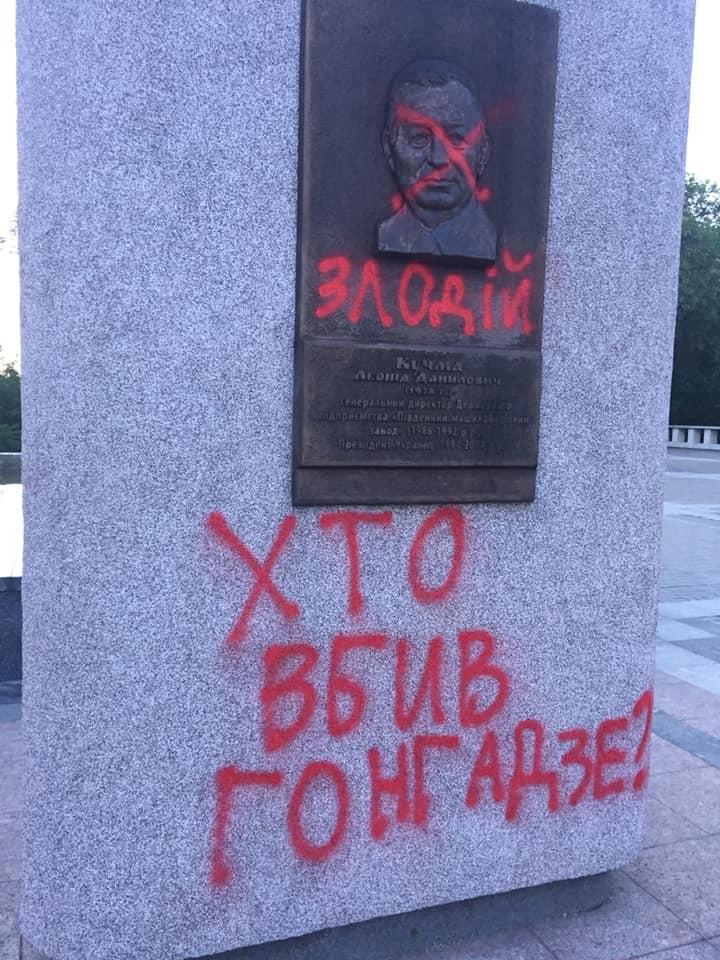 Неизвестные разрисовали стелу с барельефом Кучмы в Днепре (ФОТО) 1