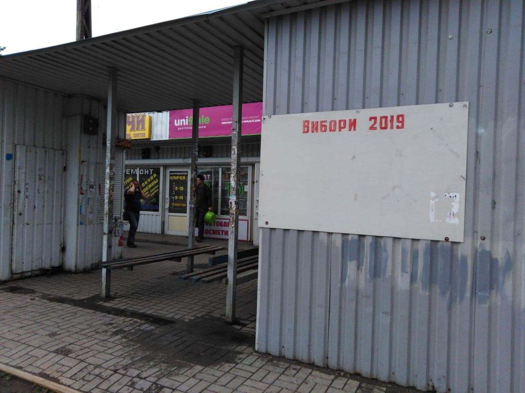 В Николаеве большинство мест, отведенных под предвыборную агитацию, не оборудованы должным образом (ФОТО) 13
