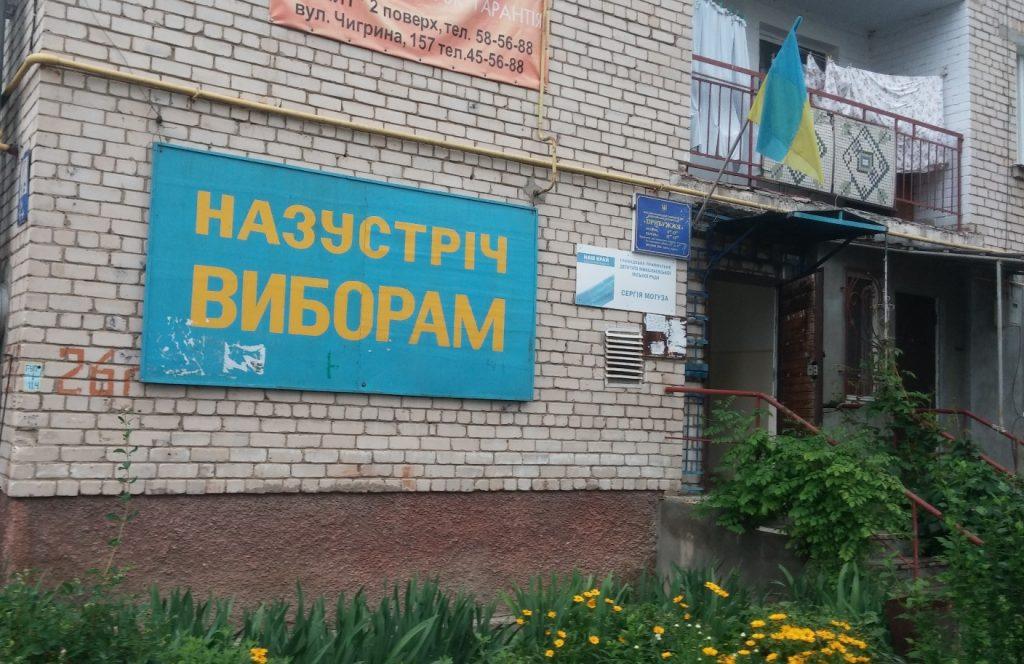 В Николаеве большинство мест, отведенных под предвыборную агитацию, не оборудованы должным образом (ФОТО) 17
