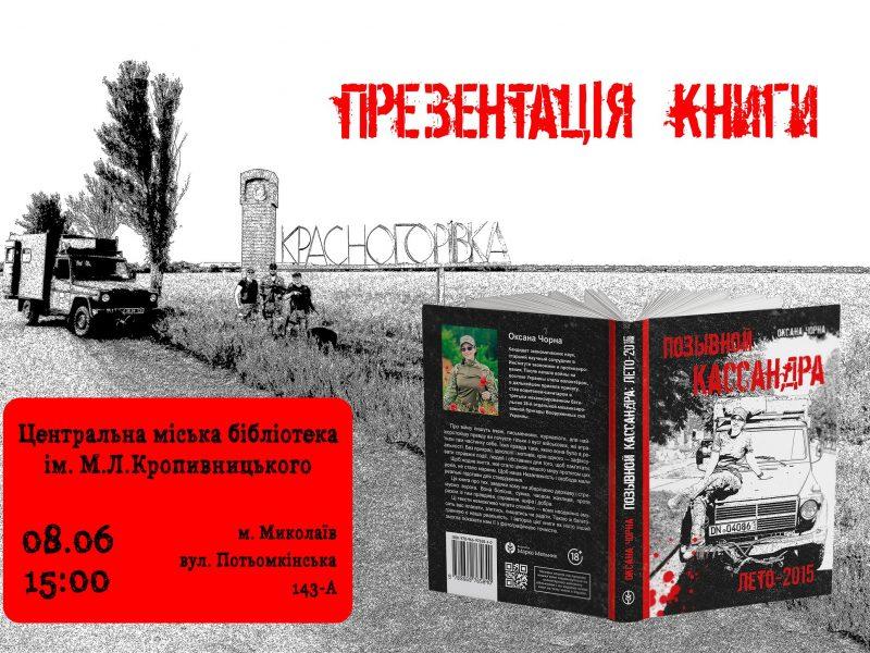 Истории без срока давности. Николаевцам презентуют новую книгу о войне на Донбассе – «Позывной «Кассандра»: лето-2015»