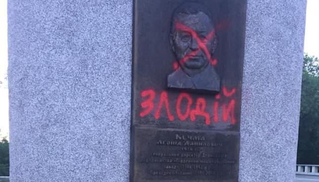 Неизвестные разрисовали стелу с барельефом Кучмы в Днепре (ФОТО)