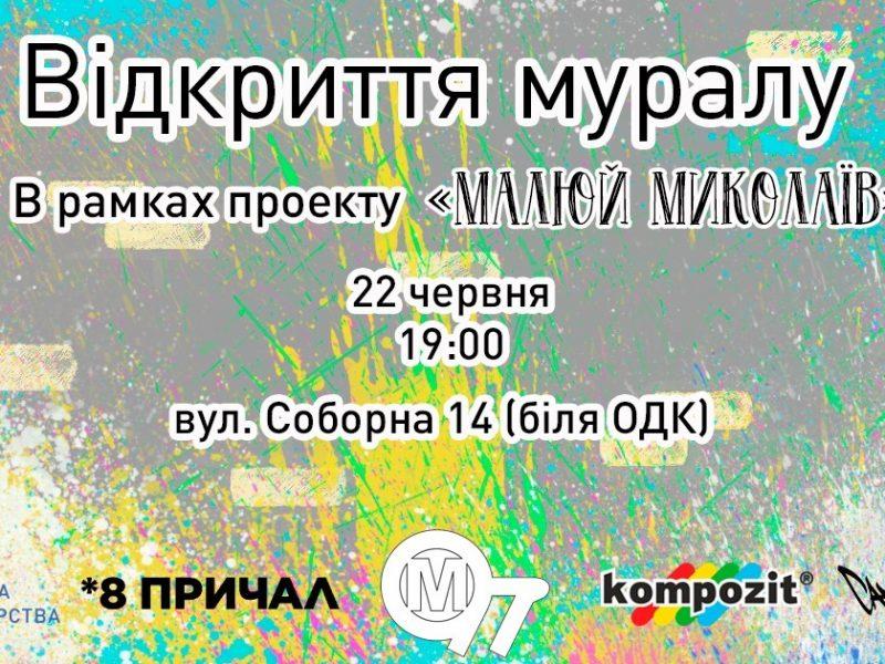 Николаевцев приглашают на открытие яркого мурала в центре города