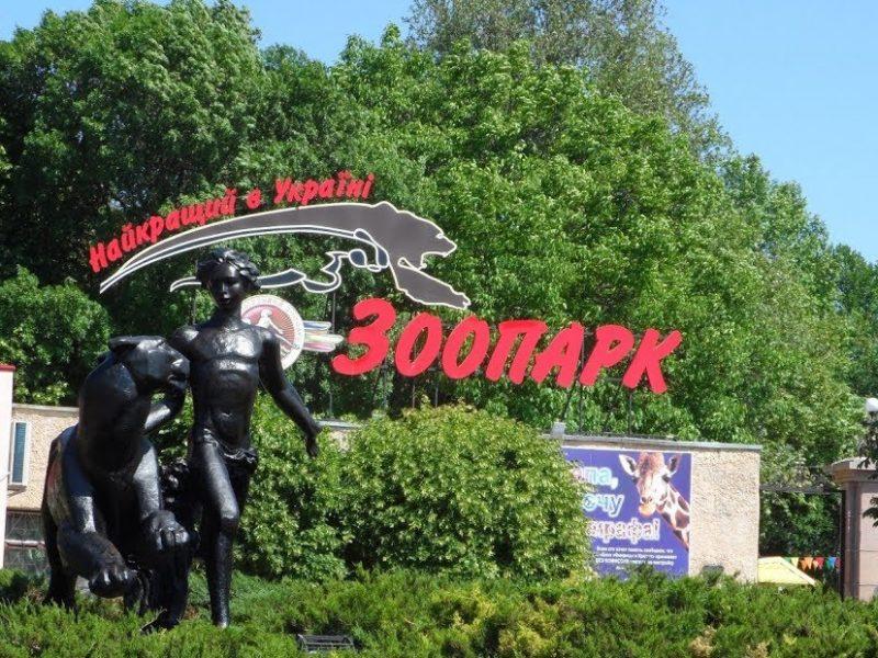 Николаевский зоопарк будет сокращать свою коллекцию животных