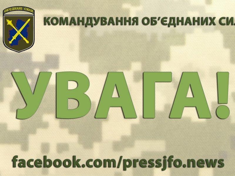 На Донбассе во время обстрела травмирован украинский воин