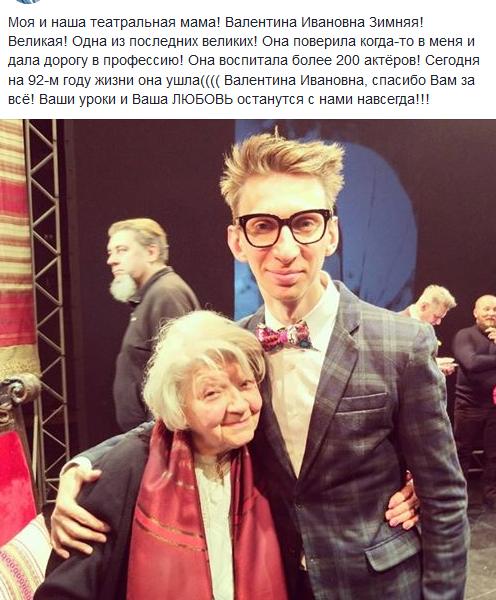 Умерла известная украинская артистка Валентина Зимняя
