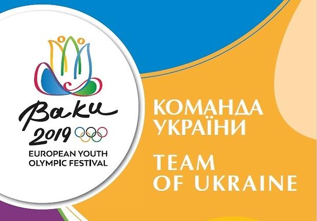 Трое юных спортсменов из Николаевской области будут защищать честь Украины на Европейском юношеском олимпийском фестивале