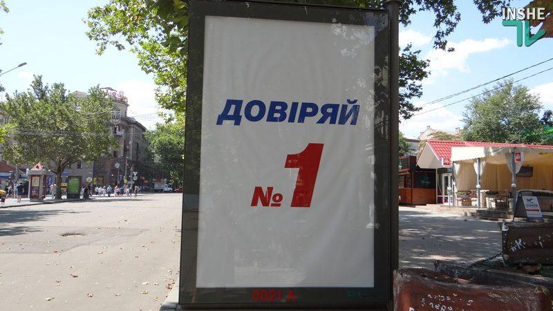 В Николаеве партии и кандидаты-мажоритарщики уже начали обходить закон, чтобы рекламироваться в «день тишины», – ОПОРА (ВИДЕО)