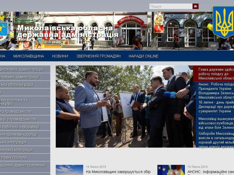 Стабильность: сайт Николаевской ОГА в рейтинге информационной прозрачности остался на прежнем месте – третьем с конца