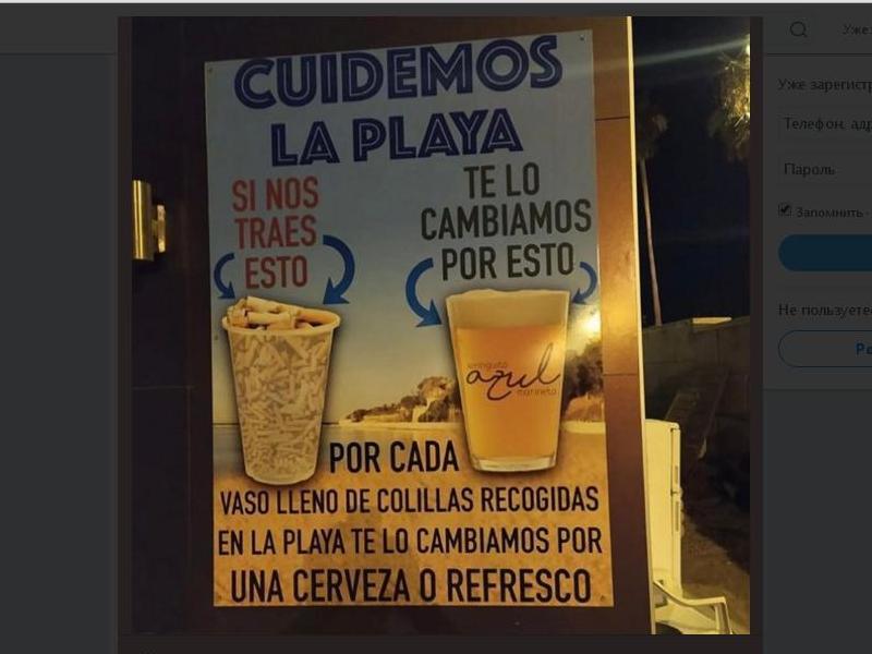Может, и нашему Коблево взять пример? На испанском курорте можно обменять стакан с окурками на стакан пива