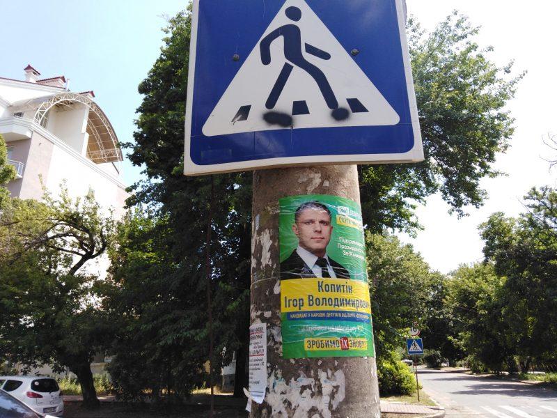 В Николаеве три субъекта избирательного процесса нарушили правила благоустройства (ФОТО)