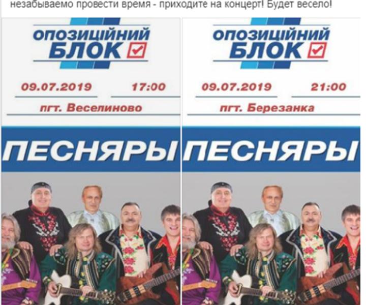 На Николаевщине наблюдатель ОПОРЫ обратился в полицию по поводу концертов «Песняров» в пользу Елены Бондаренко (ВИДЕО)