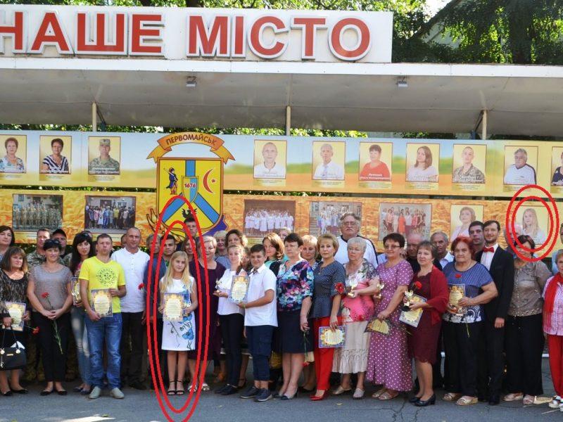 В Первомайске разрисовали фото на городской доске почета