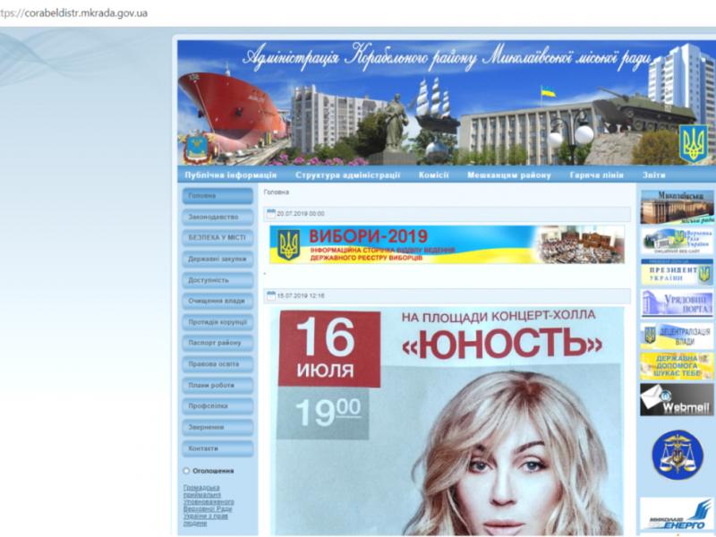 В Николаеве администрация района разместила анонс концерта, организованного кандидатом в нардепы