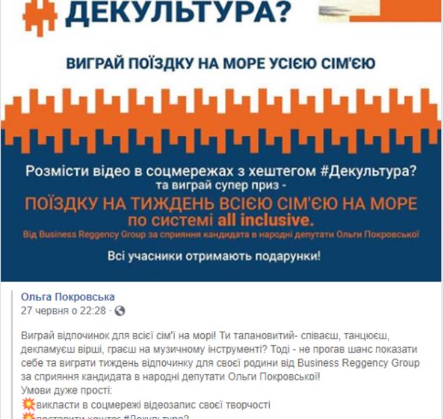 На Николаевщине кандидат в нардепы дарила путёвки на море (ФОТО)