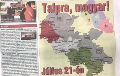 Союз венгров обвинили в сепаратизме из-за Закарпатья в составе Венгрии