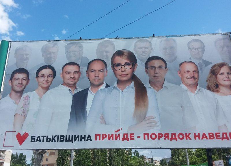 """За финансовые нарушения """"Батькивщину"""" лишили госфинансирования"""
