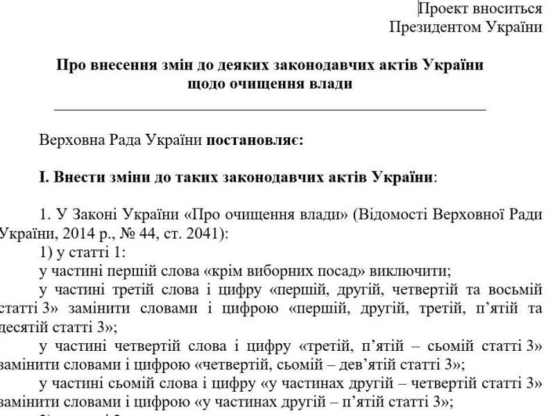 Опубликован текст законопроекта о расширенной люстрации от Зеленского
