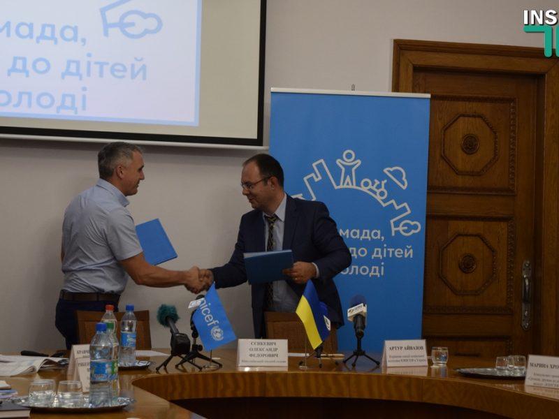 Николаев подписал с ЮНИСЕФ Меморандум о взаимодействии «Громада, дружественная к детям и молодежи»