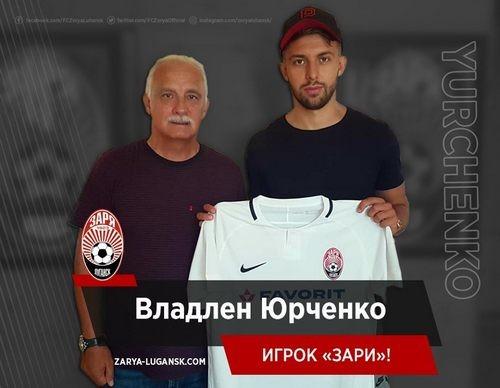 Воспитанник николаевского футбола Юрченко вернулся в Украину и стал игроком «Зари»