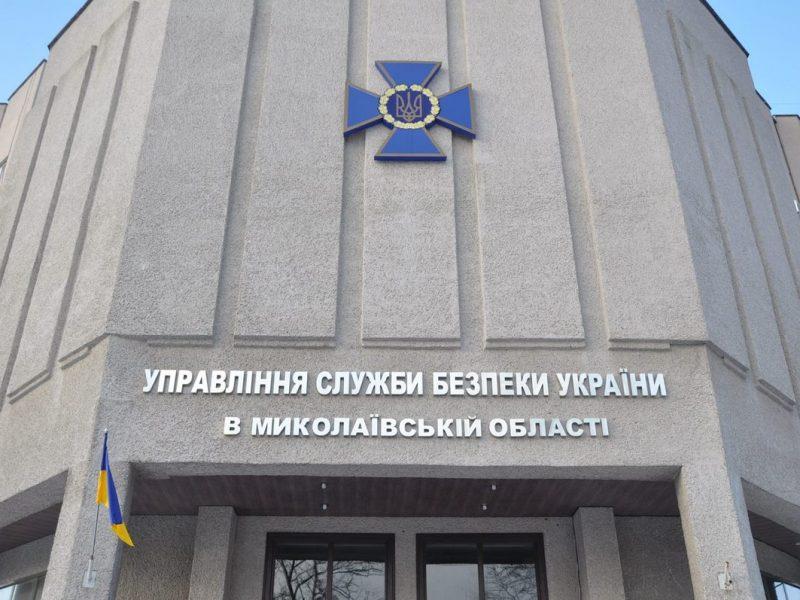 СБУ призывает жителей и гостей Николаева быть бдительными
