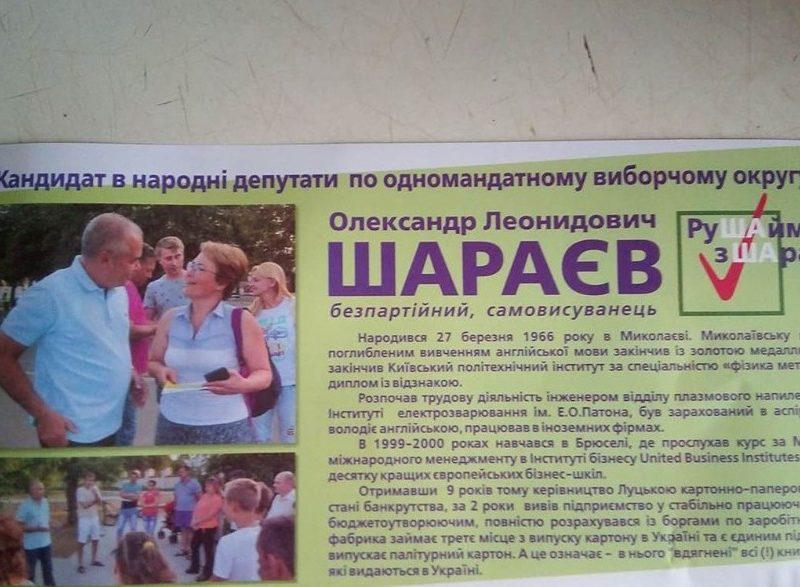 Кандидат Шараев использовал фотографию наблюдателя ОПОРЫ в  политической рекламе