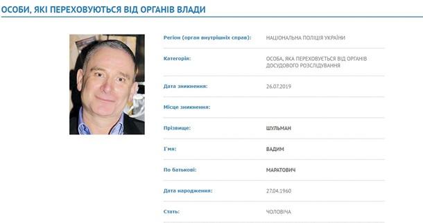 Нацполиция объявила в розыск бывшего бизнес-партнера Коломойского, который теперь судится с ним за $500 млн.