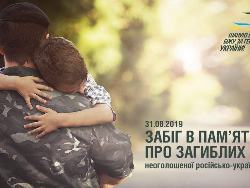 Николаевцев приглашают на забег памяти погибших на Донбассе воинов
