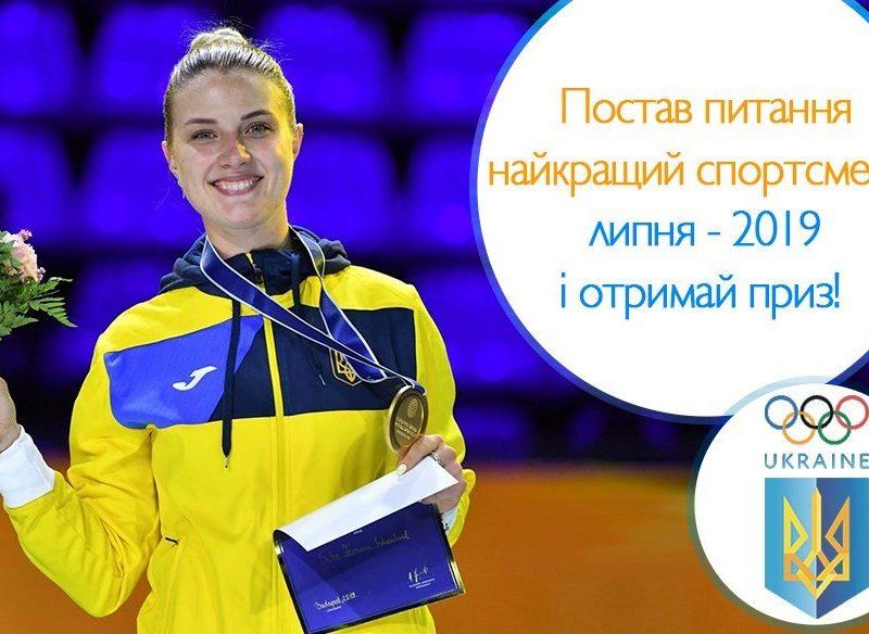 НОК объявил конкурс на самый интересный вопрос фехтовальщице Ольге Харлан