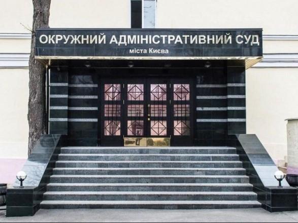 Зеленский внес в Раду неотложный законопроект о ликвидации Окружного админсуда Киева