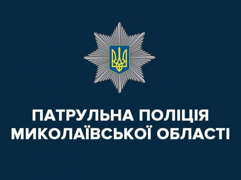 В Николаеве патрульные сопроводили беременную женщину с кровотечением в больницу