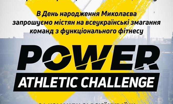 В День города в Николаеве 64 команды со всей Украины у памятника Фалееву будут соревноваться в кроссфите