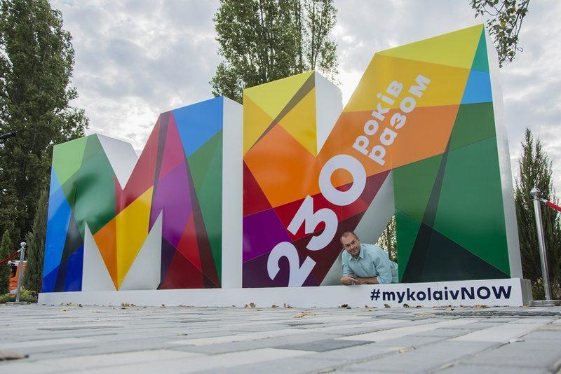«Каждый из нас создает свой город»: в Николаеве открыли арт-объект «МЫ» к 230-летию со дня основания города (ФОТО)