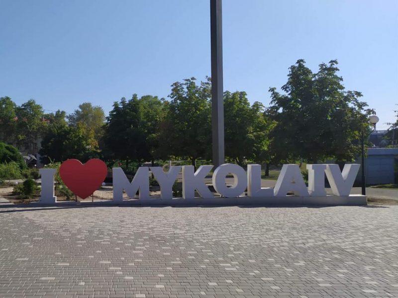 В Николаеве в понедельник горожан зовут на бесплатные экскурсии по городу. Успей зарегистрироваться!