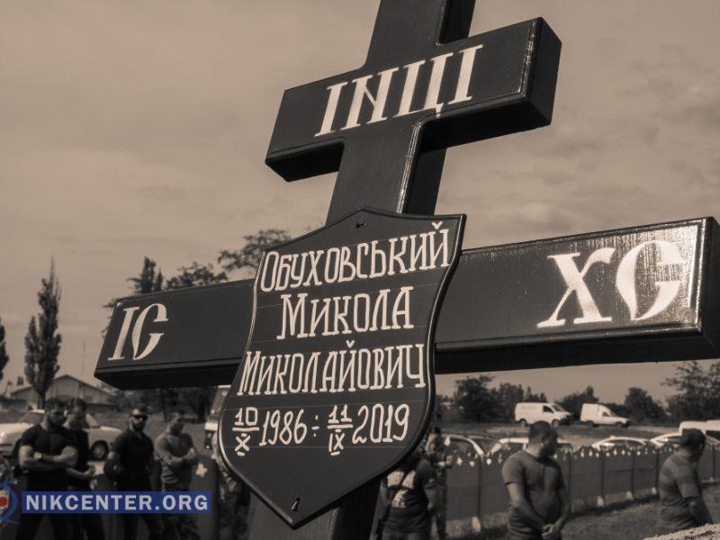 На Николаевщине проводили в последний путь погибшего на Донбассе Николая Обуховского (ФОТО)