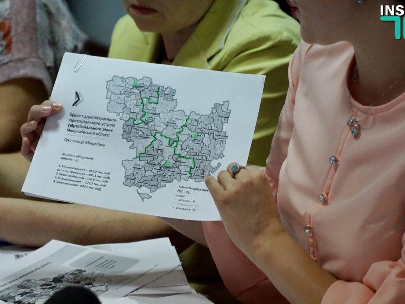 Николаевщину хотят разделить на 4 района вместо 19