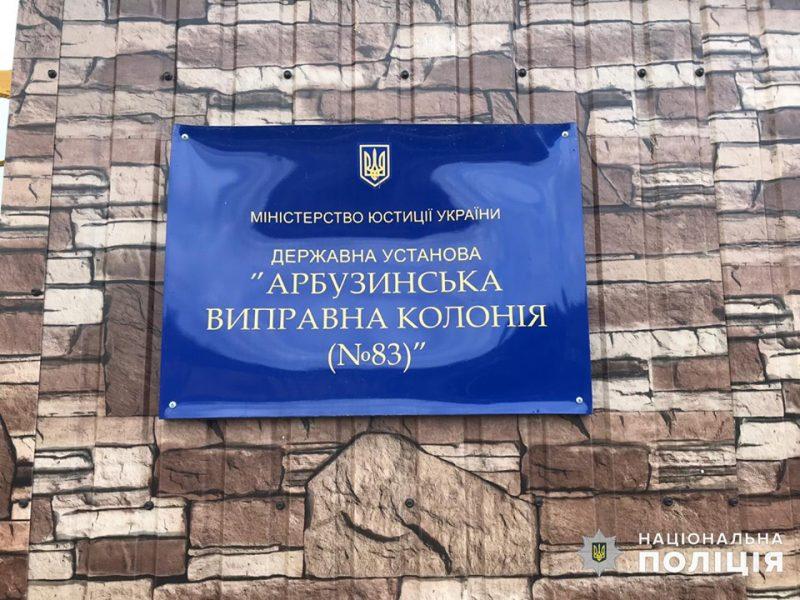 Николаевская полиция выдворяет из Украины гражданина Грузии, только что вышедшего из Арбузинской колонии (ФОТО)