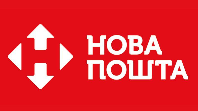 """""""Нова пошта"""" откроет в марте логистический терминал в Николаеве на 7 тыс. посылок/час"""