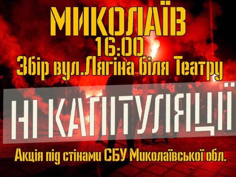 «Ні капітуляції»: в Николаеве у УСБУ прошел митинг против подписания «формулы Штайнмайера» (ТРАНСЛЯЦИЯ)