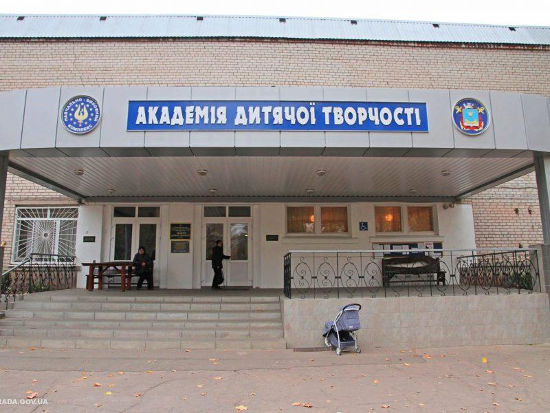 В Академии детского творчества города Николаева состоится Международный форум педагогов