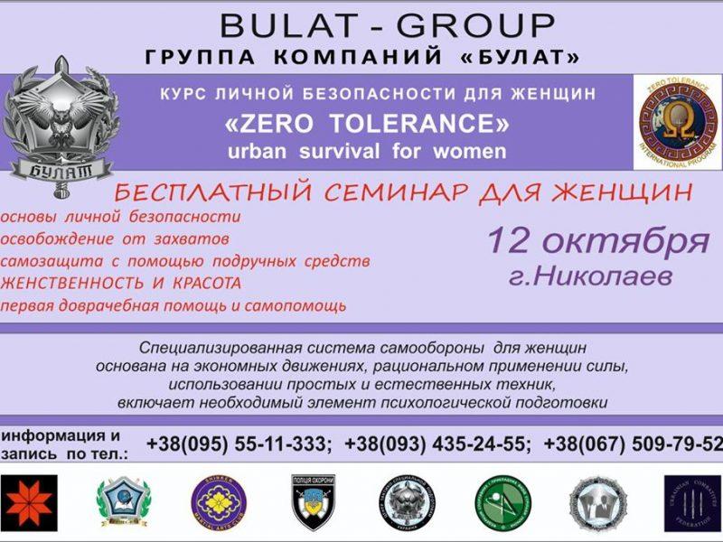 В Николаеве пройдет бесплатный семинар по личной безопасности для женщин. Успейте записаться!