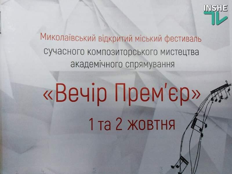 В Николаеве стартовал городской фестиваль современного композиторского искусства «Вечер премьер» (ВИДЕО)