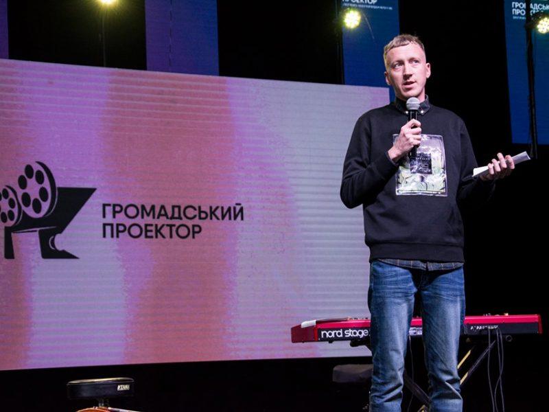 VI фестиваль короткогометражного кино «Громадський проектор» в Миколаєві назвав переможців (ФОТО)