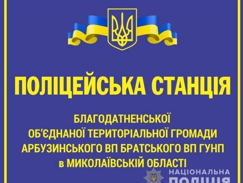 На Николаевщине открылась еще одна полицейская станция (ФОТО)